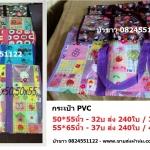 กระเป๋า PVC 55*65นิ้ว ใบละ 40บ ส่ง 120ใบ
