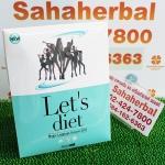 SHOW MEE Let's Diet แลกกิ้ง รับส่วนลด 60-80% ฟรีของแถมทุกรายการ