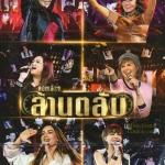 DVD Concert,ล้านตลับ