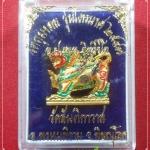 สิงห์มหาอำนาจ (ใหญ่) หลวงปู่รอด วัดสันติกาวาส เนื้อทองสมกะหลั่ยทอง ลงยาเบญจรงค์ ๕ สี