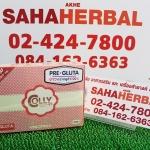 Colly Pre Gluta 44,000 mg. คอลลี่ พรี กลูต้า SALE 60-80% ฟรีของแถมทุกรายการ