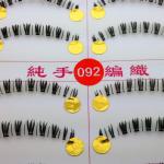 V-092 ขนตาล่างเอ็นใส (ขายปลีก) เเพ็คละ 10 คู่
