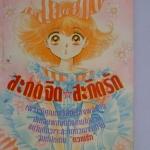 สะกดจิต สะกิดรัก by Sugi Emiko