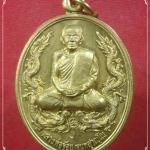เหรียญมังกรคู่สี่แคว เนื้อทองฝาบาตร หลวงพ่อจ้อย วัดศรีอุทุมพร จ.นครสวรรค์