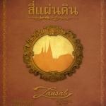 CD,สี่แผ่นดิน - Zansab PhilHarmonic Orchestra