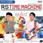 เรนโบว์ 2 สไตล์ Karaoke DVD Rainbow