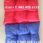 เบาะรองนั่ง เล็ก 13x13นิ้ว สีพื้น คละสี ใบละ 20 บาท (ส่ง 200ใบ)