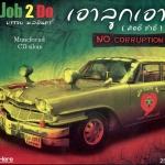 CD,Job 2 Do บรรจบ พลอินทร์ - เอาลูกเอา(คิดดี ทำดี)