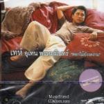 CD,เท่ห์ อุเทน ชุด ดอกไม้ยังงดงาม(Gold CD)
