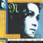 CD,นนทิยา จิวบางป่า ครั้งนั้น ณ วันนี้(Japan)