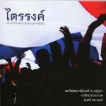 CD พงศ์พรหม สนิทวงศ์ ณ อยุธยา - ไตรรงค์
