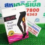 Dr.JAY Magic Legging Diet เลคกิ้งขาเรียว สลายไขมัน SALE 60-80% ฟรีของแถมทุกรายการ