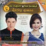 DVD Karaoke,ก๊อท จักรพันธ์ ฝน ธนสุนทร - คู่ขวัญคู่เพลง 2