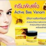 ครีมพิษผึ้ง Active BEE VENOM Mask SALE 60-80% ฟรีของแถมทุกรายการ