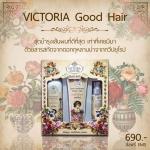 VICTORIA GOOD HAIR ชุดแชมพู (วิคตอเรีย กู๊ด แฮร์ )