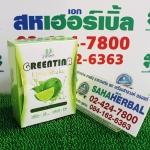 Greentina Lime Shake กรีนติน่า ไลม์ เชค SALE 60-80% ฟรีของแถมทุกรายการ
