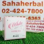 Malissa Kiss White Me Up Sleeping Pack SALE 60-80% ฟรีของแถมทุกรายการ