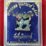สิงห์มหาเมตตา (เล็ก) หลวงปู่รอด วัดสันติกาวาส เนื้อทองสมกะหลั่ยเงิน ลงยาเบญจรงค์ ๕ สี