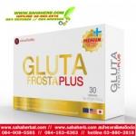 Gluta Frosta Plus กลูต้าฟรอสต้า พลัส SALE 60-80% ฟรีของแถมทุกรายการ