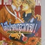 ได้โปรดเถอะมาเรีย! by Tokugawa Ayako