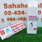 Snail White Syn Ake Mist สเนลไวท์ ซิน เอค มิสท์ SALE 60-80% ฟรีของแถมทุกรายการ
