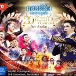 DVD Concert, ก็อท จักรพรรณ์ ชุด แทนความผูกพันธ์ 20 ปี Concert DVD Got Jukkrapun