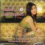 CD,อรวี สัจจานนท์ ชุด เพลงรักในความทรงจำ ชุด 1(Gold,CD)