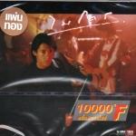 CD,ไมโคร Micro - 10,000 ฟาเรนไฮต์(Gold CD)