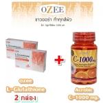 Ozee 2 กล่อง + Acrobic Vitamin C 1 กระปุก ส่งฟรี ems
