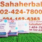 Skinny Peel Vitamin เรียว เรียว โปร 1 ฟรี 1 SALE 65-85% ลดน้ำหนัก