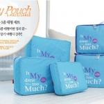 กระเป๋าจัดระเบียบ Funny Puch 5 ใบ (พร้อมส่ง)