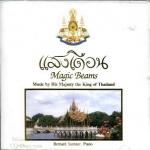 50 แสงเดือน Magic Beams - Piano