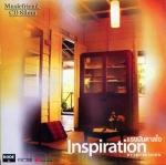 Inspiration By Impression - แรงบันดาลใจ