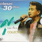 CD,ศุ บุญเลี้ยง ชุด Collection 30 ปีทอง