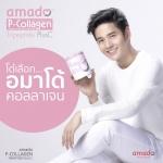 Amado P Collagen Plus C อมาโด้ พี คอลลาเจน พลัส ซี SALE 60-80% ฟรีของแถมทุกรายการ