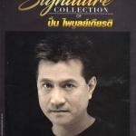 CD,ปั่น ไพบูลย์เกียรติ ชุด Signature Collection of Pun Phaiboonkiet (3CD)