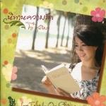 โอ๋ ชุติมา Ow Chutima - นิทานความรัก Love Tales (ใบชา Baichasong)