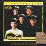 CD,แกรนด์เอ็กซ์ #16 สายใย (Gold Disc)