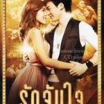 รักจับใจ The Movie DVD หนูนา - บี้-สุกฤษฎิ์ The star