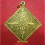 เหรียญพระพรหมสี่หน้า เนื้อทองฝาบาตร หลวงปู่หงษ์ วัดเพชรบุรี(สุสานทุ่งมน) จ.สุรินทร์ Phra Phrom