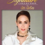CD,นัท มีเรีย ชุด Signature Collection of Nat Myria (3CD)