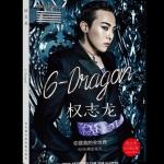 โฟโต้บุ๊คมินิ G-DRAGON (A)