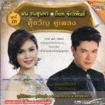 DVD Karaoke,ก๊อท จักรพันธ์ ฝน ธนสุนทร - คู่ขวัญคู่เพลง 3