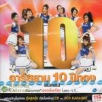 CD+VCD Karaoke,อาร์ สยาม 10 ปีทอง สโมสรชิมิ