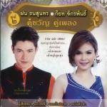 CD,ก๊อท จักรพันธ์ ฝน ธนสุนทร - คู่ขวัญคู่เพลง 2