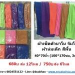 ผ้าเช็ดตัวนาโน สีพื้น จัมโบ้ (ผ้าห่มเด็ก) 40*70นิ้ว โหลละ 680บ ส่ง 12โหล