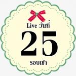 Live วันที่ 25/5 รอบเช้า