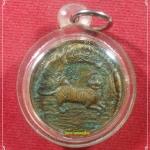 เหรียญ(เสือนอนกิน) พระอาจารย์ประสูติ วัดในเตา จ.ตรัง เลี่ยมพลาสติกกันน้ำ