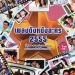 เพลงดังหนังละคร 2555 Pleng Dunk Nung Lakorn 2012 DVD KARAOKE