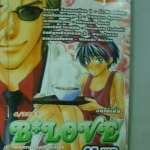 B LOVE monthly magazine 6/2003